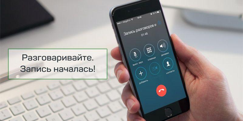 Операторы связи и интернет обязаны хранить переписку и переговоры.
