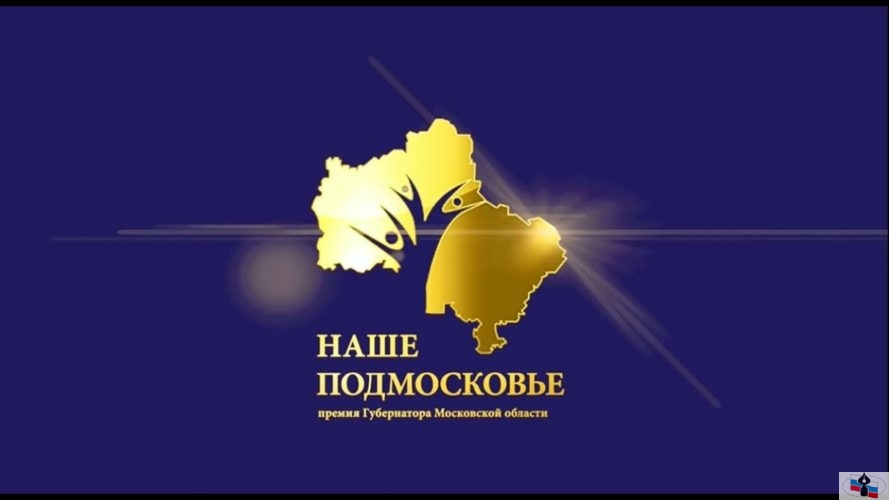 В Коломне пройдет экспертиза проектов премии губернатора «Наше Подмосковье»