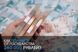 Как получить от государства 260 тыс. рублей?
