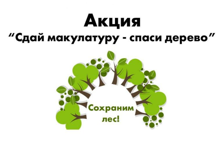Сдай макулатуру – спаси дерево