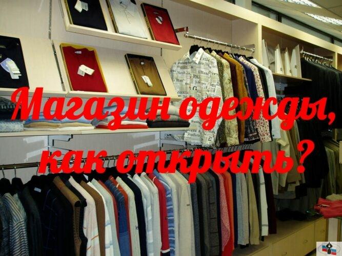 магазин одежды как открыть