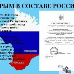 ВХОЖДЕНИЕ КРЫМА В СОСТАВ РОССИИ 2014 Г.
